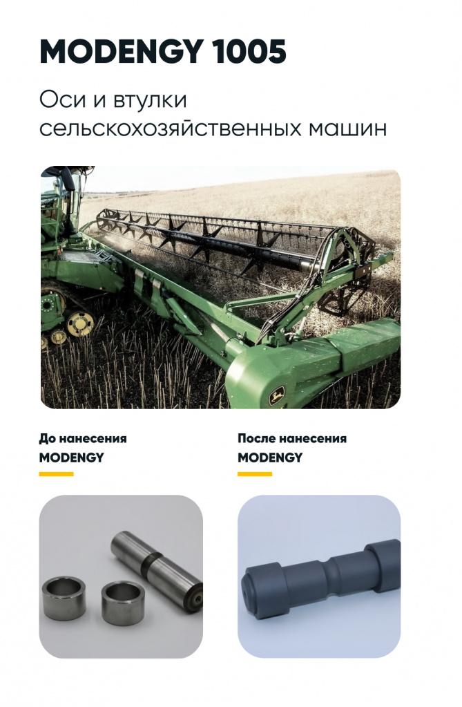 Оси и втулки сельскохозяйственных машин до и после обработки покрытием MODENGY