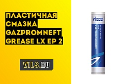 Обзор смазки Gazpromneft Grease LX EP 2